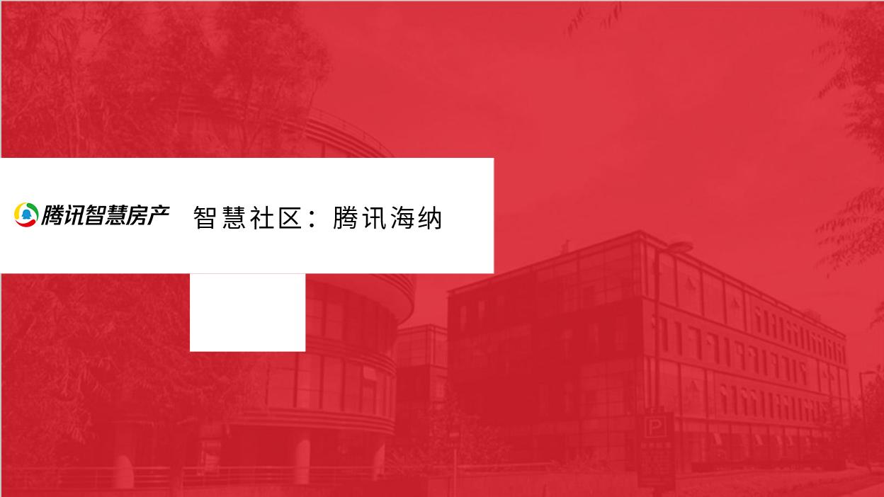 智慧社区:腾讯海纳